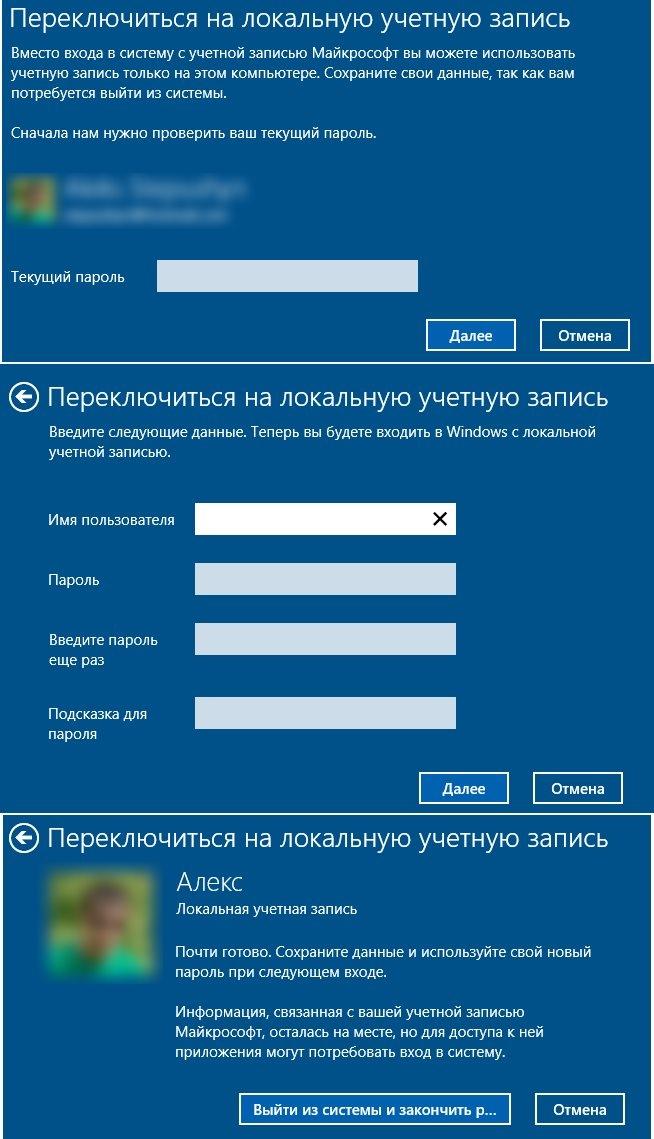 как удалить майкрософт аккаунт